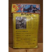 他の写真2: KING KONG ソフビ 袋入り 【A】